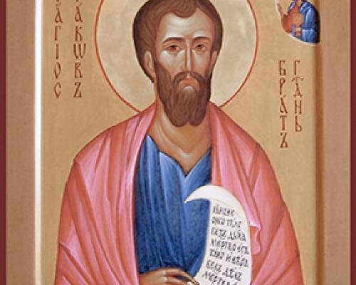 Апостол Иаков, брат Господня по плоти