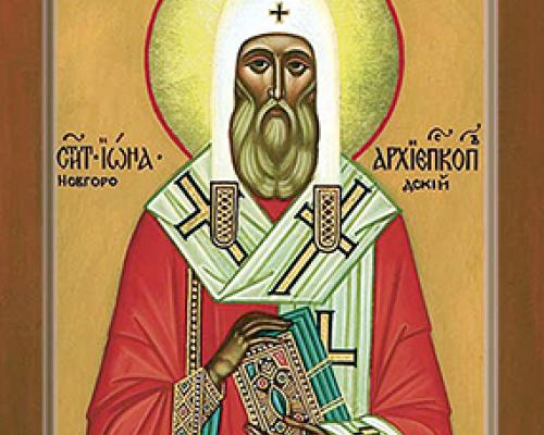Святитель Иона, архиепископ Новгородский